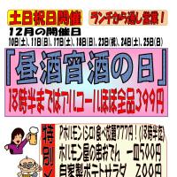 11名様 15250円也 !?
