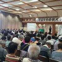 滋賀県母親大会に参加して。