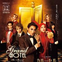 月組公演「グランドホテル/カルーセル輪舞曲」