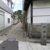 幸村探索・大坂「坂道を登ったり降りたり」