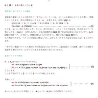5月26日 曲率の導入(その5)