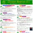 CRASEED 2011年度セミナー一覧