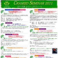 CRASEED 2011ǯ�٥��ߥʡ�����