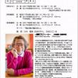 第50回全国手話通訳問題研究集会~ サマーフォーラムinひろしま ~