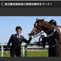 渡辺厩舎の結果 3月19日、20日、21日