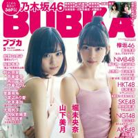3/31発売「BUBKA 5月号」表紙:堀未央奈x山下美月 ※セブン限定特典あり
