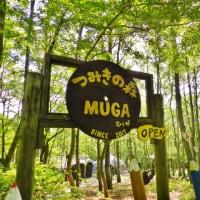 「つみきの森 MUGA」。