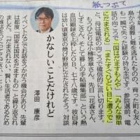 国にだまされるな!みんな簡単にだまされる。『暮しの手帖』編集長ー東京新聞夕刊