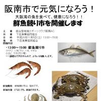 鮮魚競り市を開催します。