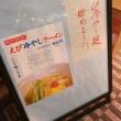 麺や壱真 えび冷やしラーメン