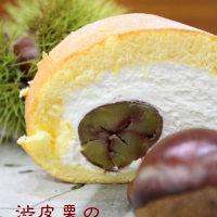 渋皮栗のロールケーキ~♪