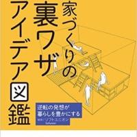 家づくりの裏ワザアイデア図鑑