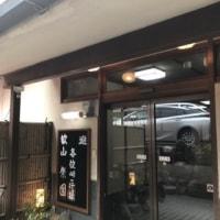 2017/3/11 12 箱根湯本 山紫園