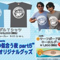 "「FM COCOLO CROSSOVER JAM ""COOL VIBES""」武田と哲也オリジナルグッズ販売決定!"