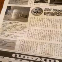 キャンパー新聞