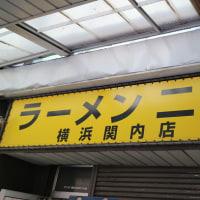 ラーメン二郎 横浜関内店 「小ラーメン汁なし」