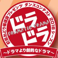 ドラドラ2016決勝大会【OPENソロ部門】結果総評