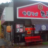 中華そば 亀喜屋/ワンタン麺 並 (780円)