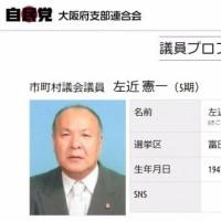 自民党所属・富田林市議の左近憲一が朝日放送社屋で突然包丁を取り出したため逮捕された!