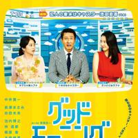 「グッドモーニングショー」 (2016 東宝=フジテレビ)
