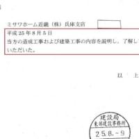 横浜の傾斜マンション、市が建築基準法違反と是正勧告