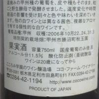 思い出のワイン〜!