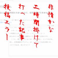 So-netブログが自動保存機能を追加した♪