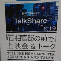 『首相官邸の前で』上映会&トーク