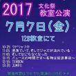 2017 文化祭公演のお知らせ