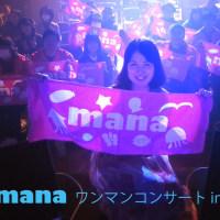 manaちゃんの次のライブ!