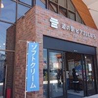 士幌の道の駅にて…