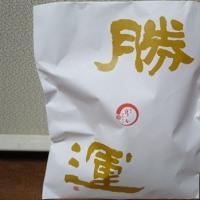 美濃吉さんの一品と桝本さんでいただいた勝ち運お饅頭(≧▽≦)