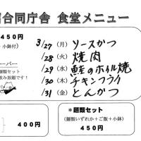 合庁食堂メニュー(3/27~3/31)
