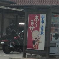 安来道の駅 あらエッサ