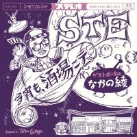念願のアナログレコード発売!