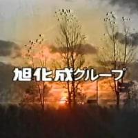 愛を育てる 【旭化成CMソング:1971】 youtube映像貼付変更(元記事:2011-11-26 17:06:54)