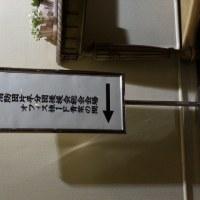 青葉消防団片平分団後援会定例総会並びに懇親会のご報告
