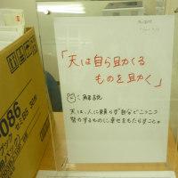 JR八尾駅前校 掲示物紹介①