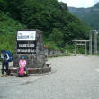 日本三名山、霊峰白山へ