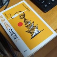 山口県-周防・長門の民話
