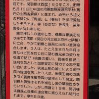 関帝廟   (神戸市)