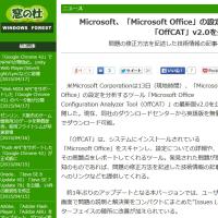 ��Microsoft Office�פ���������������ݡ��Ȥ����OffCAT��v2.0���