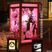 第14回・長野灯明まつり……今日で幕……!