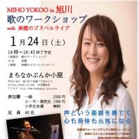 歌のワークショップ with横尾美穂のゴスペルコンサート in 旭川