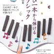小学館より「ゆび一本から弾けるクラシック」 本日発売されました♪