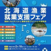 北海道で漁師になりたい人集まれ! 漁業就業支援フェア2017 in さっぽろ