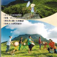 移住ガイドブック/鹿児島での活動