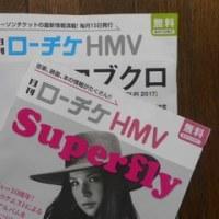 「月刊ローチケHMV」Get!