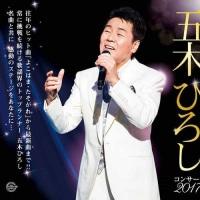 夢の残雪本線:会津線・只見線の途中下車のひとり旅   五木ひろしコンサート2017