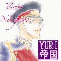 【ユーリ!!! on ICE】『YURI帝国 3』 #yurionice #落書き